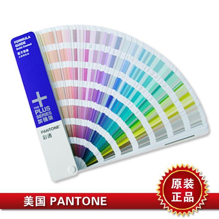 2019 PANTONE(潘通)彩通国际标准C/U色卡1867色行业通用