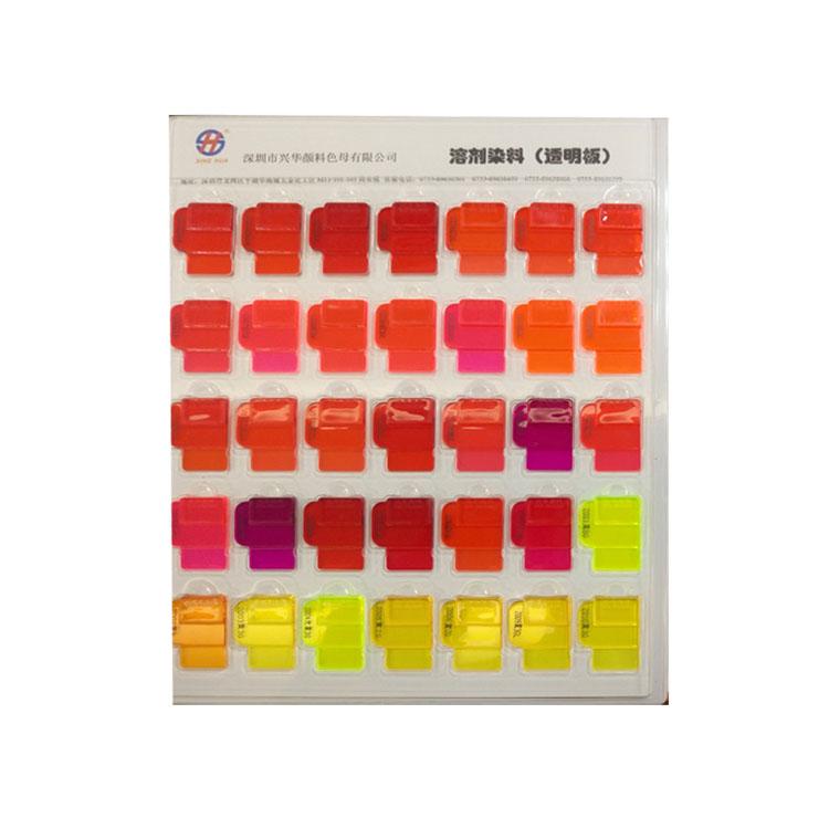 2019颜料原装色粉塑料色卡本(两本盒装)